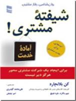 خرید کتاب شیفته مشتری از: www.ashja.com - کتابسرای اشجع