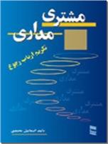 خرید کتاب مشتری مدرای از: www.ashja.com - کتابسرای اشجع