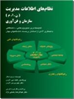 خرید کتاب نظام های اصلاعات مدیریت ن.ا.م سازمان فن آوری از: www.ashja.com - کتابسرای اشجع