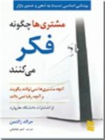 خرید کتاب مشتری ها چگونه فکر می کنند از: www.ashja.com - کتابسرای اشجع