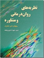 خرید کتاب نظریه های روان درمانی و مشاوره از: www.ashja.com - کتابسرای اشجع