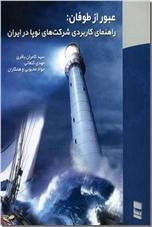 خرید کتاب عبور از طوفان از: www.ashja.com - کتابسرای اشجع