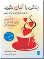 خرید کتاب زندگی را آسان بگیرید از: www.ashja.com - کتابسرای اشجع