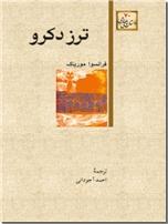 خرید کتاب ترز دکرو از: www.ashja.com - کتابسرای اشجع