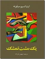 خرید کتاب یک مشت تمشک از: www.ashja.com - کتابسرای اشجع
