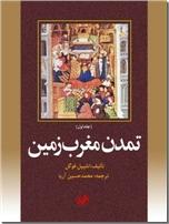 خرید کتاب تمدن مغرب زمین از: www.ashja.com - کتابسرای اشجع