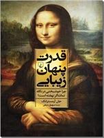 خرید کتاب قدرت پنهان زیبایی از: www.ashja.com - کتابسرای اشجع