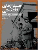 خرید کتاب جنبش های فاشیستی از: www.ashja.com - کتابسرای اشجع