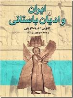 خرید کتاب ایران و ادیان باستانی از: www.ashja.com - کتابسرای اشجع