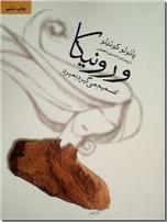 خرید کتاب ورونیکا تصمیم میگیرد بمیرد از: www.ashja.com - کتابسرای اشجع