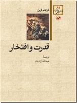 خرید کتاب قدرت و افتخار از: www.ashja.com - کتابسرای اشجع