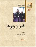 خرید کتاب گذر از رنج ها - تولستوی از: www.ashja.com - کتابسرای اشجع
