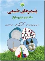 خرید کتاب پلیمرهای طبیعی 2 از: www.ashja.com - کتابسرای اشجع