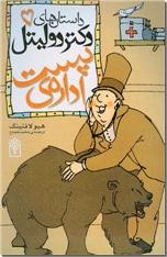 خرید کتاب داستانهای دکتر دولیتل 5، اداره پست از: www.ashja.com - کتابسرای اشجع