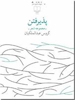 خرید کتاب پذیرفتن از: www.ashja.com - کتابسرای اشجع