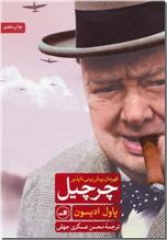 خرید کتاب چرچیل قهرمان پیش بینی ناپذیر از: www.ashja.com - کتابسرای اشجع
