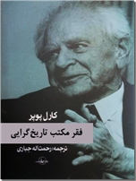خرید کتاب فقر مکتب تاریخ گرایی از: www.ashja.com - کتابسرای اشجع