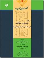 خرید کتاب سبعین مناقب فی فضائل امیرالمومنین ع از: www.ashja.com - کتابسرای اشجع
