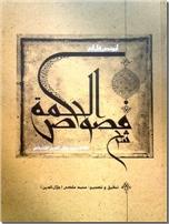 خرید کتاب شرح فصوص الحکمه ابونصر فارابی از: www.ashja.com - کتابسرای اشجع