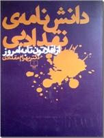 خرید کتاب دانشنامه نقد ادبی از: www.ashja.com - کتابسرای اشجع