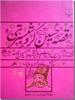 خرید کتاب قصه حسین کرد شبستری از: www.ashja.com - کتابسرای اشجع