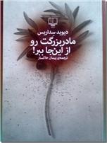 خرید کتاب مادربزرگت رو از اینجا ببر از: www.ashja.com - کتابسرای اشجع