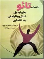 خرید کتاب روشهای تائو تنش به شادابی از: www.ashja.com - کتابسرای اشجع
