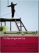 خرید کتاب از ترسیدن نترسید از: www.ashja.com - کتابسرای اشجع