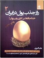 خرید کتاب راز جذب پول در ایران 2 از: www.ashja.com - کتابسرای اشجع