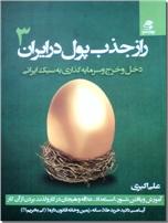 خرید کتاب راز جذب پول در ایران 3 از: www.ashja.com - کتابسرای اشجع