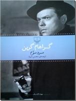 خرید کتاب مرد سوم از: www.ashja.com - کتابسرای اشجع