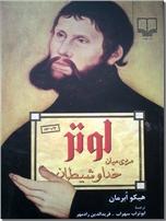 خرید کتاب لوتر مردی میان خدا و شیطان از: www.ashja.com - کتابسرای اشجع