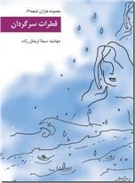 خرید کتاب قطرات سرگردان از: www.ashja.com - کتابسرای اشجع