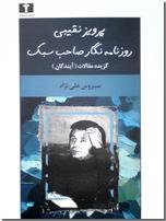 خرید کتاب پرویز نقیبی روزنامه نگار صاحب سبک از: www.ashja.com - کتابسرای اشجع