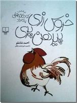 خرید کتاب خروس زری پیرهن پری - شاملو از: www.ashja.com - کتابسرای اشجع