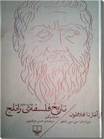 خرید کتاب تاریخ فلسفه راتلج 1 از: www.ashja.com - کتابسرای اشجع