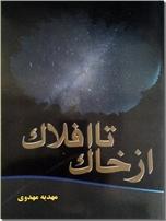 خرید کتاب از خاک تا افلاک از: www.ashja.com - کتابسرای اشجع