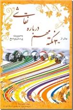 خرید کتاب بیش از 300 نکته مهم درباره نقاشی از: www.ashja.com - کتابسرای اشجع