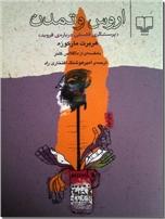 خرید کتاب اروس و تمدن از: www.ashja.com - کتابسرای اشجع