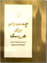خرید کتاب چسب زخم برای عروسک از: www.ashja.com - کتابسرای اشجع