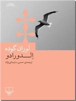 خرید کتاب الدورادو از: www.ashja.com - کتابسرای اشجع