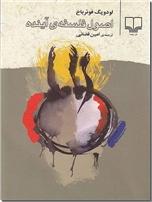 خرید کتاب اصول فلسفه آینده از: www.ashja.com - کتابسرای اشجع