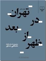 خرید کتاب تهران در بعد از ظهر مصطفی مستور از: www.ashja.com - کتابسرای اشجع