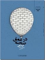 خرید کتاب در عمق صحنه - فریبا وفی از: www.ashja.com - کتابسرای اشجع