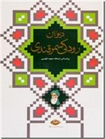 خرید کتاب دیوان رودکی سمرقندی از: www.ashja.com - کتابسرای اشجع