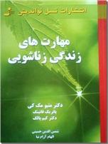 خرید کتاب مهارت های زندگی زناشویی از: www.ashja.com - کتابسرای اشجع