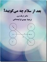 خرید کتاب بعد از سلام چه می گویید ؟ از: www.ashja.com - کتابسرای اشجع