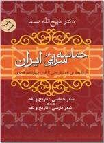 خرید کتاب حماسه سرایی در ایران از: www.ashja.com - کتابسرای اشجع