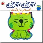 خرید کتاب روش های نگهداری غذاها ، میوه ها و سبزی ها از: www.ashja.com - کتابسرای اشجع