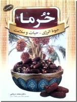 خرید کتاب خرما میوه انرژی ، حیات و سلامت از: www.ashja.com - کتابسرای اشجع